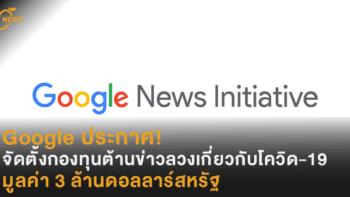 Google ประกาศ! จัดตั้งกองทุนต้านข่าวลวงเกี่ยวกับโควิด-19 มูลค่า 3 ล้านดอลลาร์สหรัฐ