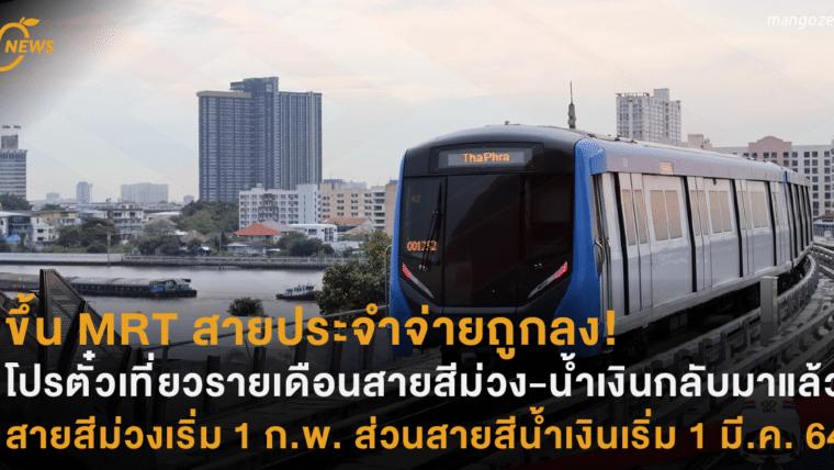 ขึ้น MRT สายประจำจ่ายถูกลง! โปรตั๋วเที่ยวรายเดือนสายสีม่วง-น้ำเงินกลับมาแล้ว สายสีม่วงเริ่ม 1 ก.พ. ส่วนสายสีน้ำเงินเริ่มใช้ 1 มี.ค. 64