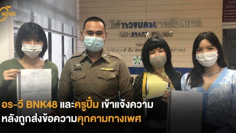 อร-วี BNK48 และครูปิ๋ม เข้าแจ้งความหลังถูกส่งข้อความคุกคามทางเพศ