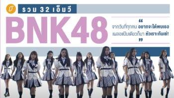 """รวม 32 เอ็มวี BNK48 จากวันที่ทุกคน """"อยากจะได้พบเธอ"""" เผลอแป๊บเดียวก็มา """"หัวเราะกันเซ่!"""""""