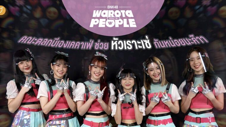 BNK48 - Warota Peopleคณะตลกบีเองเคคาเฟ่ ช่วยหัวเราะเซ่กันหน่อยนะค๊าา