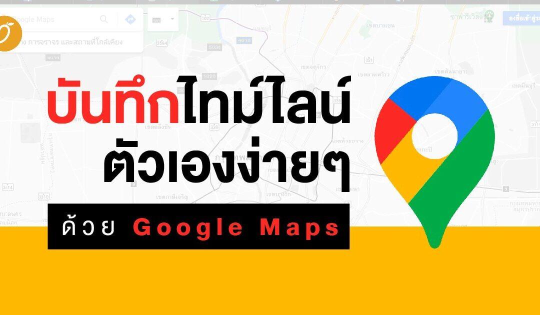 บันทึกไทม์ไลน์ตัวเองง่ายๆ ด้วย Google Maps