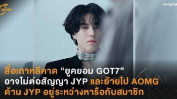 """สื่อเกาหลีคาด """"ยูคยอม GOT7"""" อาจไม่ต่อสัญญา JYP และย้ายไป AOMG ด้าน JYP อยู่ระหว่างหารือกับสมาชิก"""