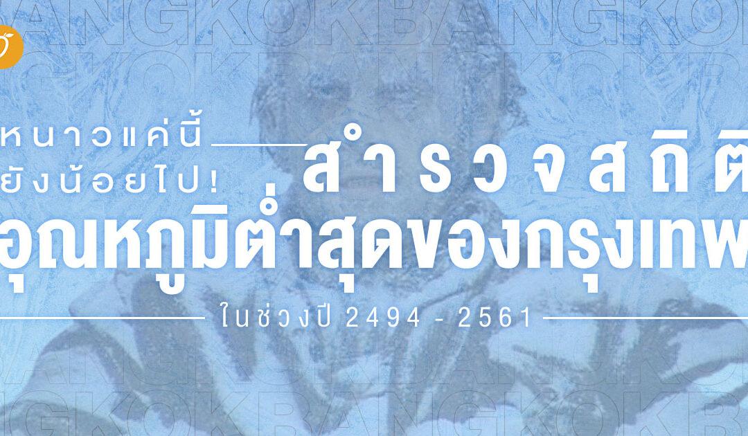 หนาวแค่นี้ยังน้อยไป! สำรวจสถิติอุณหภูมิต่ำสุดของกรุงเทพในช่วงปี 2494 – 2561