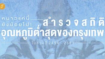 หนาวแค่นี้ยังน้อยไป! สำรวจสถิติอุณหภูมิต่ำสุดของกรุงเทพในช่วงปี 2494 - 2561