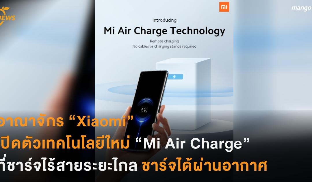 """อาณาจักร """"Xiaomi"""" เปิดตัวเทคโนโลยีใหม่ """"Mi Air Charge"""" ที่ชาร์จไร้สายระยะไกล ชาร์จได้ผ่านอากาศ"""