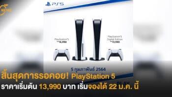 สิ้นสุดการรอคอย! PlayStation 5 ราคาเริ่มต้น 13,990 บาท เริ่มจองได้ 22 ม.ค. นี้