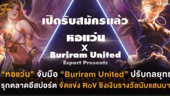 """""""หอแว่น"""" จับมือ """"Buriram United Esports"""" ปรับกลยุทธ์รุกตลาดอีสปอร์ต จัดแข่ง RoV Tournament ชิงเงินรางวัลนับแสนบาท"""