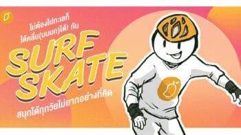 ไม่ต้องไปทะเลก็โต้คลื่น(บนบก)ได้! กับ Serf Skates สนุกได้ทุกวัย ไม่ยากอย่างที่คิด