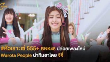 #หัวเราะเซ่ 555+BNK48 ปล่อยเพลงใหม่ 'Warota People'นำทีมฮาโดยจีจี้