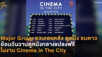 Major Group ชวนเอนหลัง ดูหนัง ชมดาว ย้อนวันวานดูหนังกลางแปลงฟรี ในงาน Cinema in The City