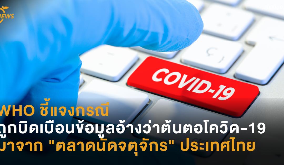 """WHO ชี้แจงกรณี ถูกบิดเบือนข้อมูลอ้างว่าต้นตอโควิด-19 มาจาก """"ตลาดนัดจตุจักร"""" ประเทศไทย"""
