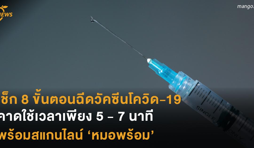 เช็ก 8 ขั้นตอนฉีดวัคซีนโควิด-19 คาดใช้เวลาเพียง 5 – 7 นาที พร้อมสแกนไลน์ 'หมอพร้อม'