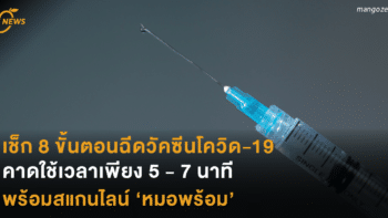 เช็ก 8 ขั้นตอนฉีดวัคซีนโควิด-19 คาดใช้เวลาเพียง 5 - 7 นาที พร้อมสแกนไลน์ 'หมอพร้อม'