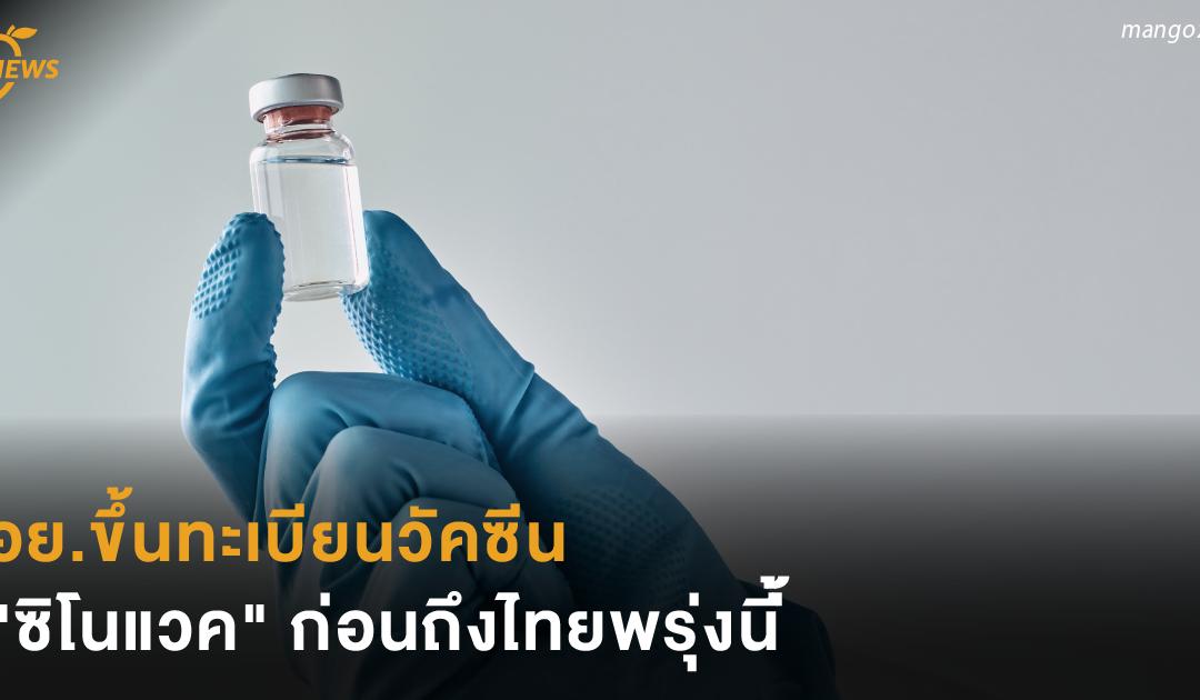 """อย.ขึ้นทะเบียนวัคซีน """"ซิโนแวค""""ก่อนถึงไทยพรุ่งนี้"""