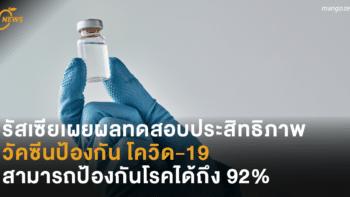 รัสเซียเผยผลทดสอบประสิทธิภาพวัคซีนป้องกัน โควิด-19 สามารถป้องกันโรคได้ถึง 92%