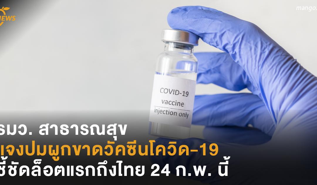 รมว. สาธารณสุข แจงปมผูกขาดวัคซีนโควิด-19 ชี้ชัดล็อตแรกถึงไทย 24 ก.พ. นี้