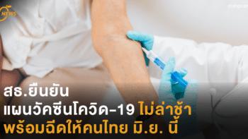 สธ.ยืนยัน แผนวัคซีนโควิด-19 ไม่ล่าช้า พร้อมฉีดให้คนไทย มิ.ย. นี้