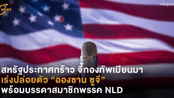 """สหรัฐประกาศกร้าว จี้กองทัพเมียนมา เร่งปล่อยตัว """"อองซาน ซูจี"""" พร้อมบรรดาสมาชิกพรรค NLD"""