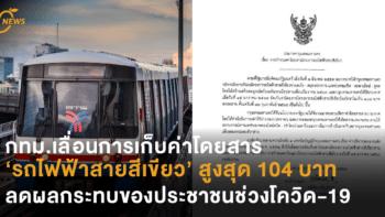กทม.เลื่อนการเก็บค่าโดยสาร 'รถไฟฟ้าสายสีเขียว' สูงสุด 104 บาท ลดผลกระทบของประชาชนช่วงโควิด-19