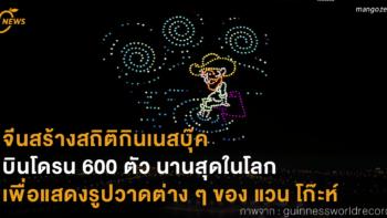 จีนสร้างสถิติกินเนสบุ๊ค บินโดรน 600 ตัว นานสุดในโลก เพื่อแสดงรูปวาดต่าง ๆ ของ แวน โก๊ะห์