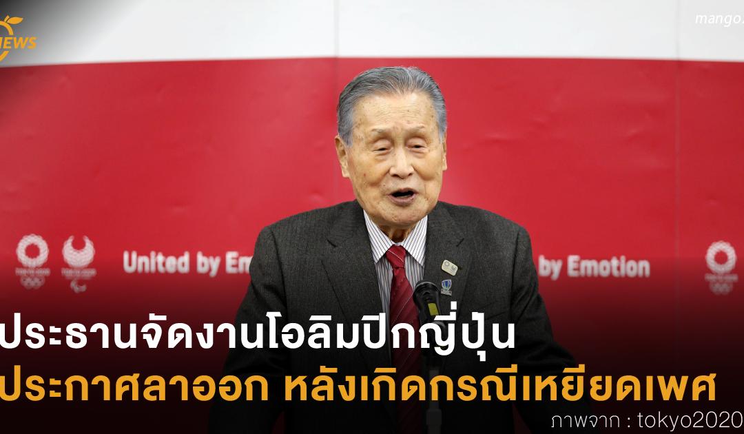 ประธานจัดงานโอลิมปิกญี่ปุ่น ประกาศลาออก หลังเกิดกรณีเหยียดเพศ