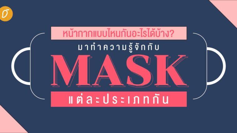 หน้ากากแบบไหนกันอะไรได้บ้าง? มาทำความรู้จักกับ Mask แต่ละประเภทกัน