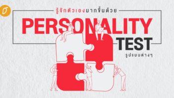 รู้จักตัวเองมากขึ้นด้วย Personality Test รูปแบบต่างๆ