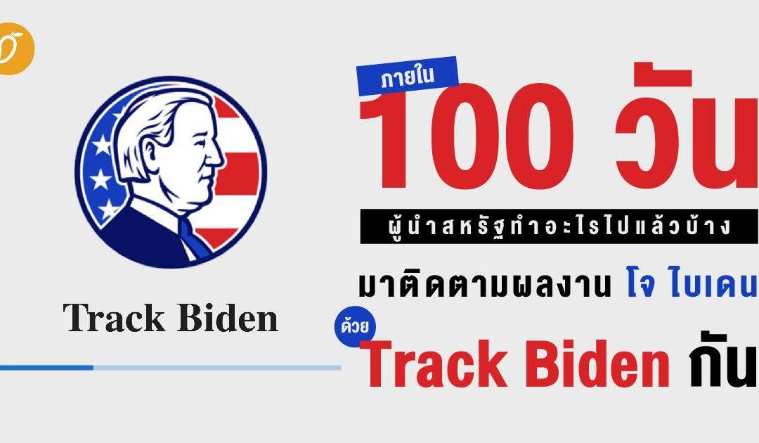 ภายใน 100 วัน ผู้นำสหรัฐทำอะไรไปแล้วบ้าง มาติดตามผลงานโจ ไบเดน ด้วย Track Biden กัน