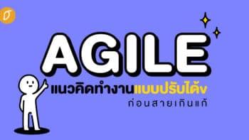 Agile แนวคิดทำงานแบบปรับได้ ก่อนสายเกินแก้