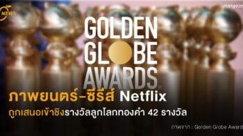 ภาพยนตร์-ซีรีส์ Netflix ถูกเสนอเข้าชิงรางวัลลูกโลกทองคำ 42 รางวัล