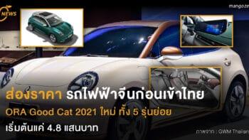 ส่องราคา รถไฟฟ้าจีนก่อนเข้าไทย  ORA Good Cat 2021 ใหม่ ทั้ง 5 รุ่นย่อย  เริ่มต้นแค่ 4.8 แสนบาท
