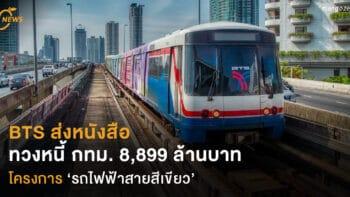 BTS ทวงหนี้ กทม. 8,899 ล้านบาท  ค่าเดินรถไฟฟ้าสีเขียว