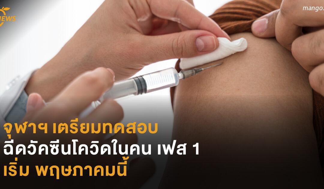 จุฬาฯเตรียมทดสอบ  ฉีดวัคซีนโควิดในคนเฟส 1  เริ่ม พฤษภาคมนี้