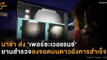นาซ่า ส่ง 'เพอร์ซะเวอแรนซ์'  ยานสำรวจลงจอดบนดาวอังคารสำเร็จ
