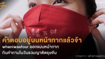 คำตอบอยู่บนหน้ากากแล้วจ้า! wheniwasfour ออกแบบหน้ากาก  กันคำถามในวันรวมญาติตรุษจีน