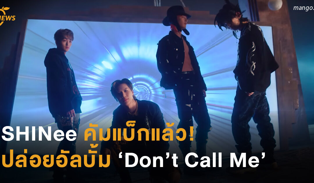 SHINee คัมแบ็กแล้ว! ปล่อยอัลบั้ม 'Don't Call Me'