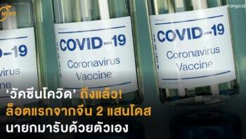 วัคซีนโควิดถึงแล้ว! ล็อตแรกจากจีน 2 แสนโดส 'นายก' มารับเอง