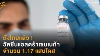 ถึงไทยแล้ว !  วัคซีนแอสตร้าเซนเนก้า  1.17 แสนโดส