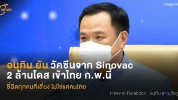อนุทิน ยันวัคซีนจาก Sinovac  2 ล้านโดส เข้าไทย ก.พ.นี้ ชี้ฉีดทุกคนที่เสี่ยง ไม่ใช่แค่คนไทย