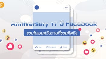 Anniversary 17 ปี Facebook รวมโมเมนต์วันวานที่ชวนคิดถึง