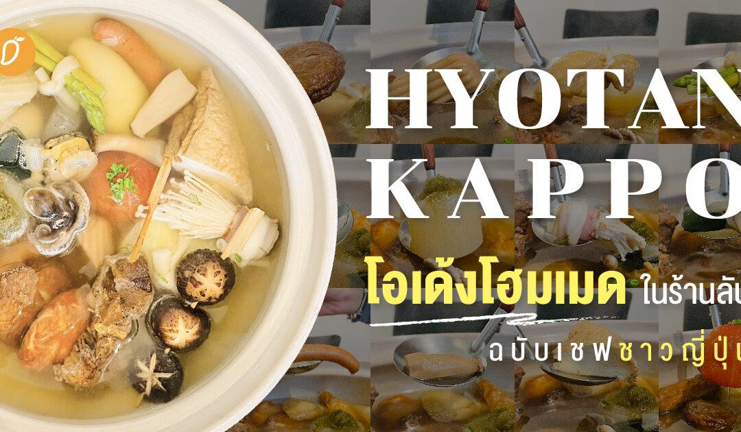 Hyotan Kappo โอเด้งโฮมเมดในร้านลับ ฉบับเชฟชาวญี่ปุ่น