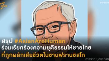 สรุป #AsianAreHuman ร่วมเรียกร้องความยุติธรรมให้ชายไทยที่ถูกผลักเสียชีวิตในซานฟรานซิสโก