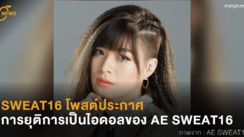 SWEAT16 โพสต์ประกาศ การยุติการเป็นไอดอลของ AE SWEAT16