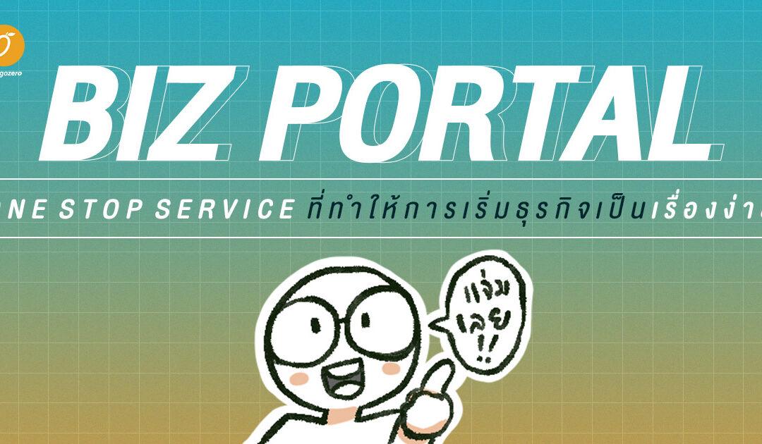 BIZ PORTAL : One Stop Service ที่ทำให้การเริ่มธุรกิจเป็นเรื่องง่าย