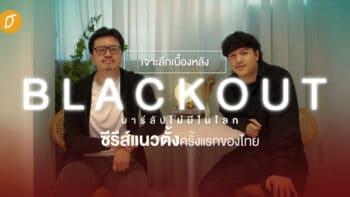เจาะลึกเบื้องหลัง Blackout บาร์ลับไม่มีในโลก ซีรีส์แนวตั้งครั้งแรกของไทย