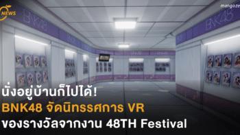 นั่งอยู่บ้านก็ไปได้! BNK48 จัดนิทรรศการ VR ของรางวัลจากงาน 48TH Festival