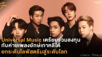 Universal Music เตรียมร่วมลงทุนกับค่ายเพลงยักษ์เกาหลีใต้ ยกระดับไลฟ์สตรีมสู่ระดับโลก