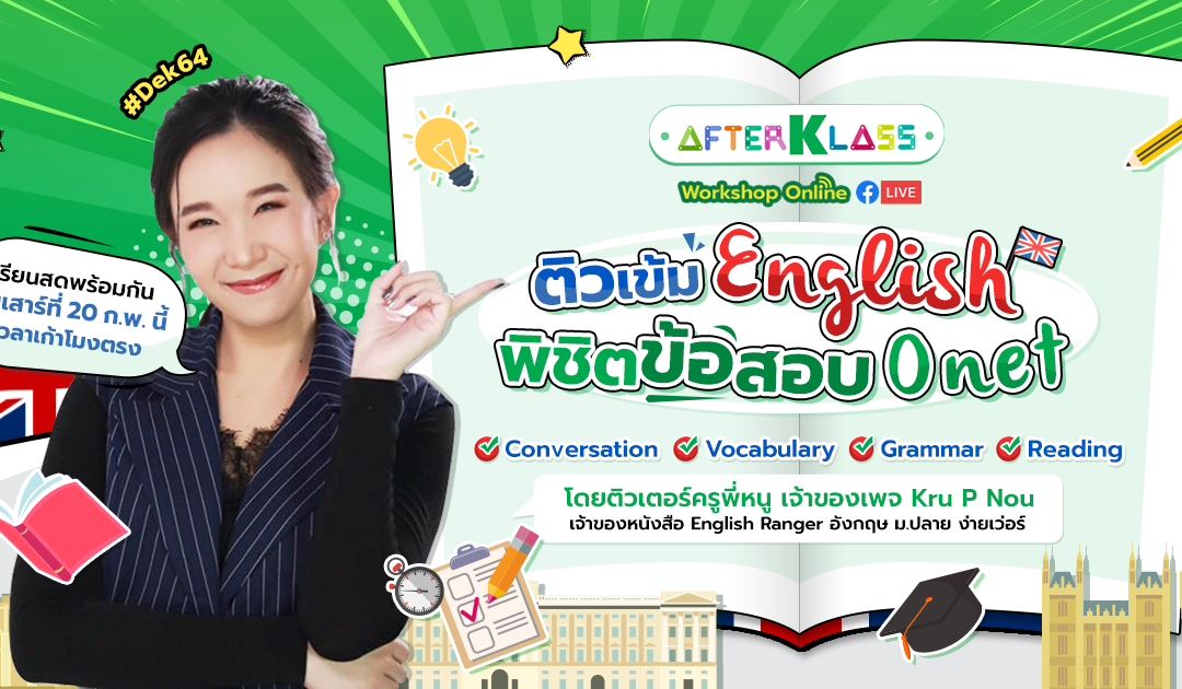AFTERKLASS ชวนติวเข้ม English พิชิตข้อสอบ Onet โดยติวเตอร์ครูพี่หนู จากเพจ Kru P Nou