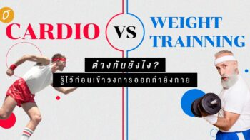 Cardio vs. Weight Training ต่างกันยังไง? รู้ไว้ก่อนเข้าวงการออกกำลังกาย